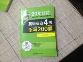 英语专业4级听写200篇(含光盘)