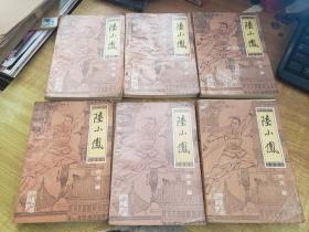 陆小凤(全六册)(封面折痕)(实物拍图)(一版一印)