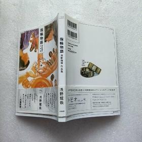 日文原版漫画书:指轮物语-浅野龙哉作品集   大32开【内页干净】