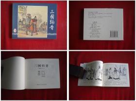《三国归晋》三国30,60开张令涛绘,上海2017出版,5390号,精品连环画