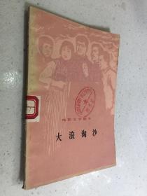 大浪淘沙(电影文学剧本)