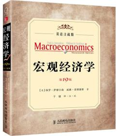 宏观经济学 9版 双语注疏版 正版 萨缪尔森,诺德豪斯  9787115328281