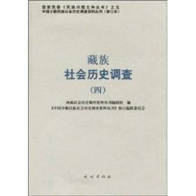 国家民委《民族问题五种丛书》:藏族社会历史调查[  (四)]