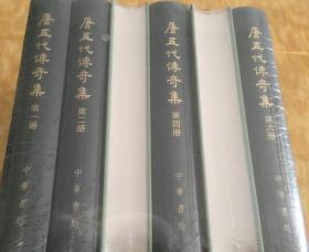 唐五代传奇集 全六册 精装