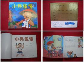 《小兵张嘎》,24开,接力1992.2出版,6206号,图书