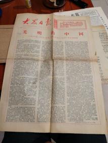 光明的中国一九七八年元旦社论