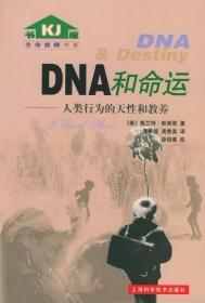 DNA和命运——人类行为的天性和教养