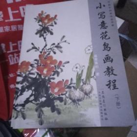 传统中国画技法详解:小写意花鸟画教程(下册)