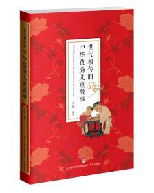 世代相传的中华优秀儿童故事