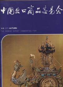 中国出口商品交易会特刊1979秋季(2)