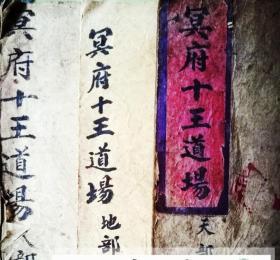 冥府十王道场 科仪道场书籍(复印本)