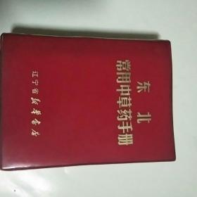 东北常用中草药手册,1970年一版一印,有毛像,3林题,完整,无勾抹,彩图