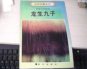 幼学启蒙丛书-中国古代传说-龙生九子