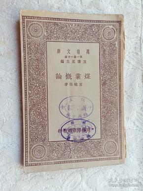 民国旧书,商务印书馆万有文库第一集《煤业概论》民国十八年版(1929年)