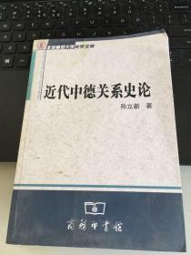 北京师范大学师范文库:近代中德关系史论