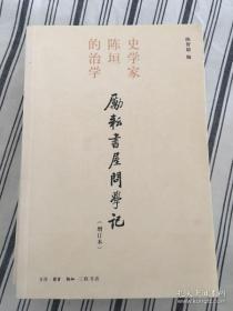 励耘书屋问学记:史学家陈垣的治学 (增订本)ktg2下2