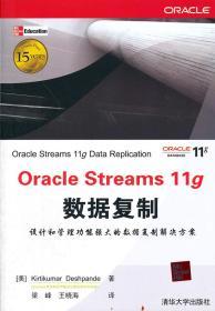 Oracle Streams11g数据复制(设计和管理功能强大的数据复制解决方案) 正版  Kirtikumar Deshpande著  9787302279686