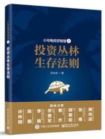 小乌龟投资智慧 投资丛林生存法则 正版 伍治坚  9787121333712