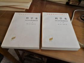 汉译世界学术名著丛书·科学史:及其与哲学和宗教的关系  (上下全2册)