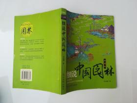 细说中国园林。