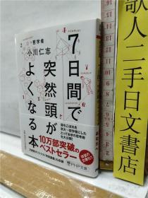 哲学者  小川仁志 7日间で突然头がよくなる本 日文原版64开PHP文库版综合书