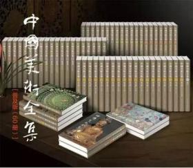 中国美术全集 普及版 全套60册 16开 人民美术出版社定价6990元