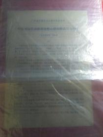 --中医对冠状动脉硬化性心脏病的认识与治疗--广州中医学院----邓铁涛