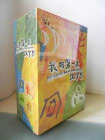 我的第一本汉字书  全四册   全新未拆封