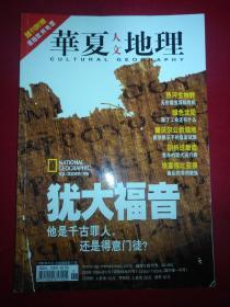 华夏人文地理 2006年5月号(无赠送)