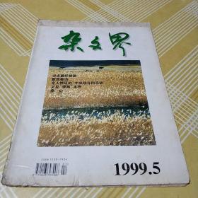 杂文界1999.5