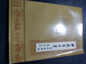 中国书画墨  上海墨厂  品佳