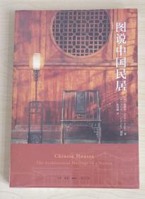 图说中国民居 Chinese Houses: The Architectural Heritage of a Nation 9787108062475