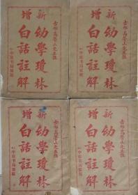 新增幼学琼林白话注解(民国版)