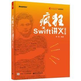 疯狂Swift讲义 (第2版) 正版 李刚著  9787121280764