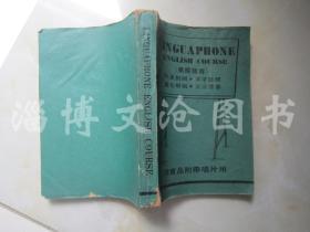 Linguaphone English Course(英国法音)【中英对照 单字注解 难句解说 文法提要】【见描述】