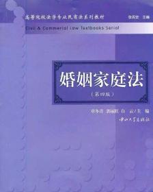 高等院校法学专业民商法系列教材:婚姻家庭法(第4版)