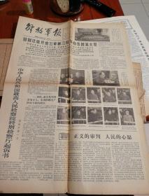 解放军报公审林江反革命集团