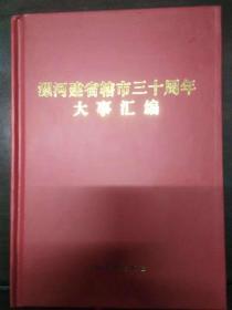 漯河建省辖市三十周年大事汇编