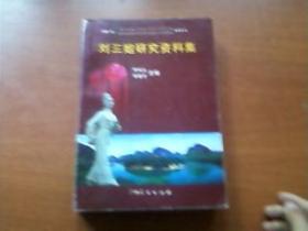 刘三姐研究资料集 一版一印
