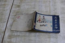 安居平五路(平装64开  1987年12月1版1印  印数110千册  有描述有清晰书影供参考)