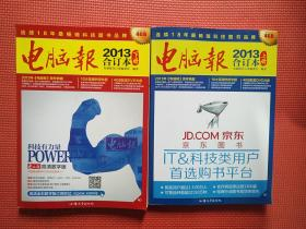 电脑报  2013年合订本(上下册)