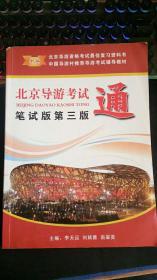 北京导游考试通  口试 笔试版第三版 2本 重点笔记  李天运等编