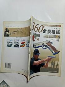 360°全景枪械.手枪:贴身卫士