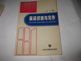 英语修辞与写作K126--32开9品,扉页有名字,04年印