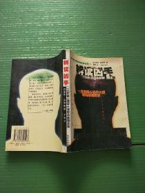 辨读凶手——一位犯罪心理学大师现场推理实录(自然旧)