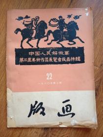 中国人民解放军第二届作品展览会版画特辑1960第二期