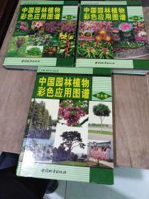 中国园林植物彩色应用图谱(全三卷:乔木卷,花卉卷,灌木卷)