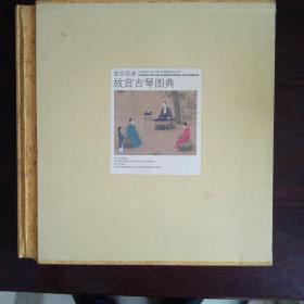 故宫古琴图典(12开精装有盒)