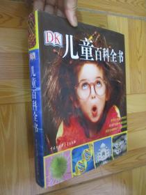 DK儿童百科全书 (大16开,精装)