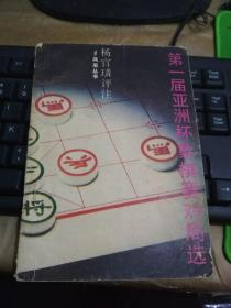 第一届亚洲杯象棋赛对局选